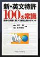 新・英文特許 100の常識 最新の実務に基づく海外出願のポイント