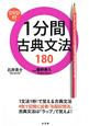 1分間 古典文法180 DVD付