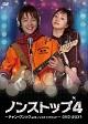 ノンストップ4 ~チャン・グンソクwithノンストップバンド~ DVD-BOX4