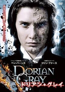 ドリアン・グレイ[]