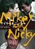 マイキー&ニッキー[KIBF-987][DVD] 製品画像