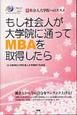もし社会人が大学院に通ってMBAを取得したら 続・社会人大学院へのススメ