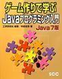 ゲーム作りで学ぶ Javaプログラミング入門<Java7版>