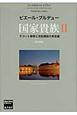 国家貴族 エリート教育と支配階級の再生産 (2)