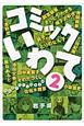 コミックいわて 岩手県 (2)