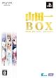 山田一BOX
