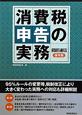 消費税申告の実務 税經通信<保存版>