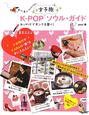K-POP 女子旅ソウル・ガイド おっかけでオンナを磨く!