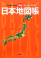 ベーシックアトラス 日本地図帳<新版>