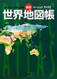 ベーシックアトラス 世界地図帳<新版> 世界を知ることは現代人の常識