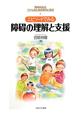 エピソードでみる障碍の理解と支援 障碍のある子どものための教育と保育1