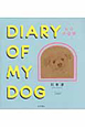 DIARY OF MY DOG