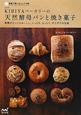 KIBIYAベーカリーの天然酵母パンと焼き菓子 時間がたってもおいしい。しっとり、もっちり、ザクザ