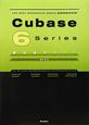 Cubase6 Series 徹底操作ガイド