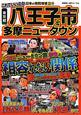これでいいのか 東京都 八王子市&多摩ニュータウン 日本の特別地域特別編集32 土着民、ニュータウン族、学生の相容れない関係