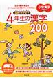 毎日の学習 小学漢字 スタートアップ 4年生の漢字200 小学漢字漢検 7級 対応