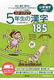 毎日の学習 小学漢字 スタートアップ 5年生の漢字185 小学漢字漢検 6級 対応