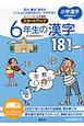 毎日の学習 小学漢字 スタートアップ 6年生の漢字181 小学漢字漢検 5級 対応