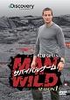 サバイバルゲーム MAN VS.WILD シーズン1 DVD-BOX