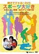 親子でデキる!DVD スポーツ大好き~なわとび・鉄棒・体力アップ遊び術~