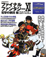 ファイナルファンタジー11 電撃の旅団編 ヴァナ・ディール公式ワールドガイド 2012 (1)