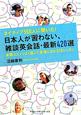 ネイティブ500人に聞いた!日本人が習わない、雑談英会話・最新420選 米国人とノリよく話して友達になれる10レッスン