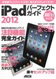 iPadパーフェクトガイド<iOS5.1対応版> 2012 高精細ディスプレーを搭載!!第3世代iPadが登場
