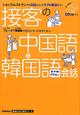 接客の中国語&韓国語会話 CD2枚付き ショップ&レストランでの対応からトラブル解決まで!
