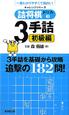 詰将棋ドリル 3手詰初級編 一番わかりやすくて面白い!チャレンジシリーズ (3)