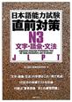 日本語能力試験 直前対策 N3 文字・語彙・文法