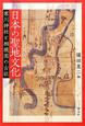 日本の聖地文化 寒川神社と相模国の古社