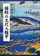捕鯨の文化人類学