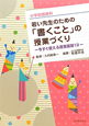 小学校国語科 若い先生のための「書くこと」の授業づくり 今すぐ使える授業展開13
