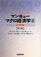 マンキュー マクロ経済学 応用篇<第3版> (2)