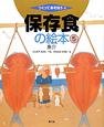 保存食の絵本 魚介 (5)