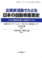 企業家活動でたどる 日本の自動車産業史 日本自動車産業の先駆者に学ぶ