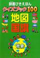 辞書びきえほん クイズブック100 地図 国旗 社会