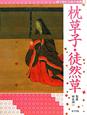 枕草子・徒然草 絵で読む日本の古典3