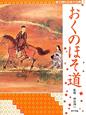 おくのほそ道 絵で読む日本の古典5