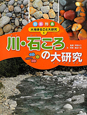 川・石ころの大研究 日本列島大地まるごと大研究1