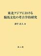 東北アジアにおける 騎馬文化の考古学的研究