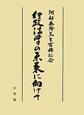 行政法学の未来に向けて 阿部泰隆先生古稀記念