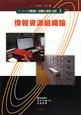 情報資源組織論 ベーシック司書講座・図書館の基礎と展望3
