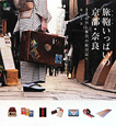 旅鞄-トランク-いっぱいの京都・奈良 文房具と雑貨の旅日記