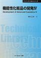 機能性化粧品の開発 ファインケミカルシリーズ (4)