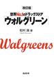 ウォルグリーン 世界No.1のドラッグストア<改訂版>