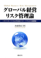 グローバル経営リスク管理論 ポリティカル・リスクおよび異文化ビジネス・トラブル