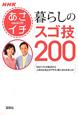 NHKあさイチ 暮らしの「スゴ技」200