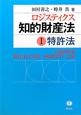 ロジスティクス知的財産法 特許法 (1)