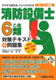 消防設備士 乙種6類 対策テキスト+問題集